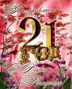 Открытка 21 год внучке, открытка днем рождения