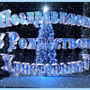Поздравления с рождеством смайликами