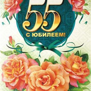 Поздравление 55 летием фото 56
