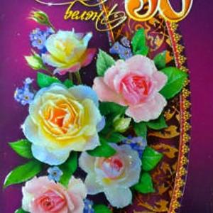 Поздравление татарские на 50 лет женщине