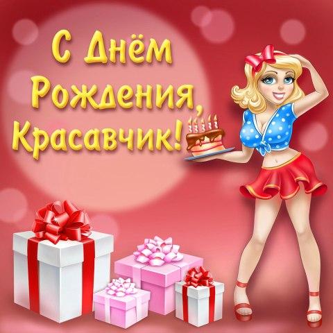 Поздравления с днем рождения для мачо 50