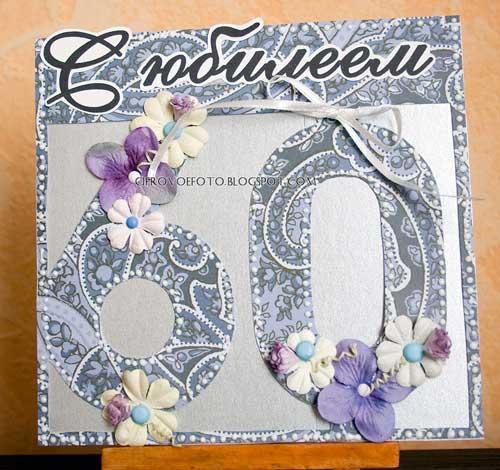 Днем рождения, открытка с днем рождения мужчине 60 лет юбилей скрапбукинг