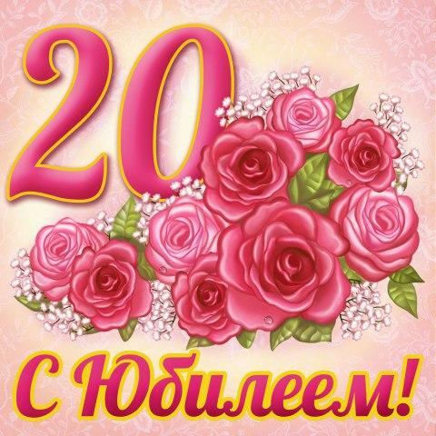 Юбилей 20 лет девушке открытки 2