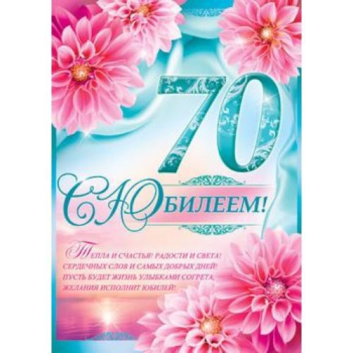 Открытки к 70 летию мамы