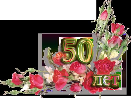Про смешных, рамка открытка 50 лет
