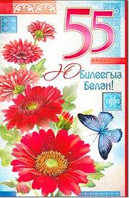 Поздравления с юбилеем 55 татарские
