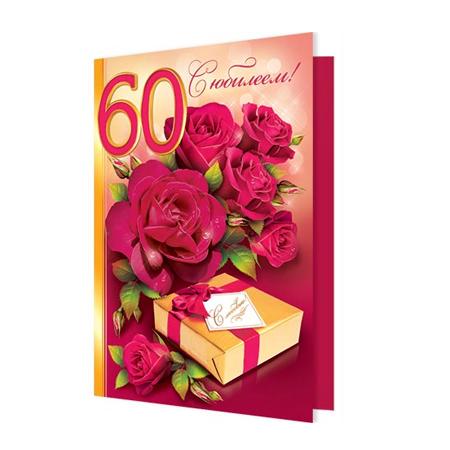 С днем рождения женщине открытки красивые юбилеем 60 летием любаша, открытки поздравление