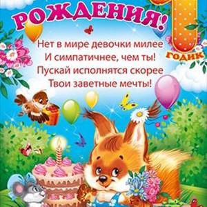 Поздравления с днем рождения на 1 годик племяннице от