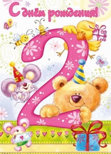Поздравление для дочки с первым днём рождения