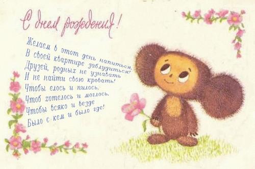 Поздравления с днем рождения прикольные детские открытки