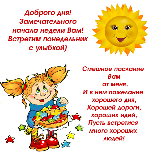 Веселые пожелания хорошего дня день добра