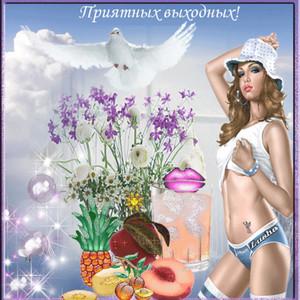 Откртки. Приятных выходных! Девушка, &lt;b&gt;цветы&lt;/b&gt;, &lt;b&gt;голубь&lt;/b&gt; картинка <em>открытки</em> смайлик gif анимация фото рисунок