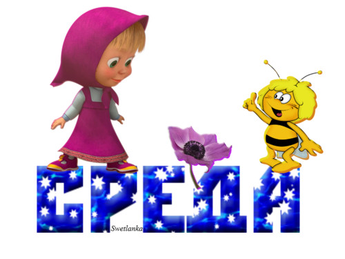 Открытки. Среда!  Машенька, цветок и пчелка