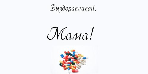 День, картинки выздоравливай маме