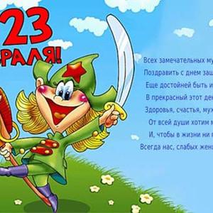 Фото поздравление 23