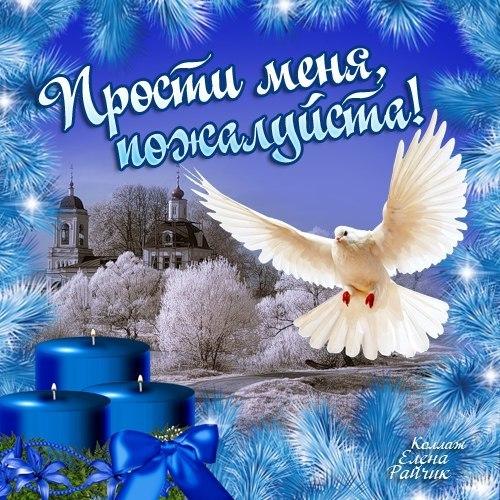 Поздравления для друзей с прощенным воскресеньем 2