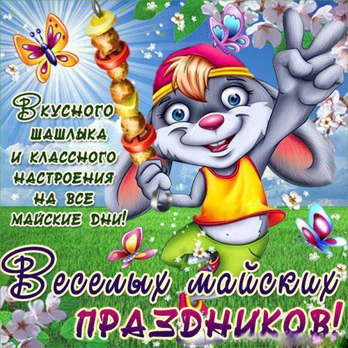 Для всех поздравления с майскими праздникам 631