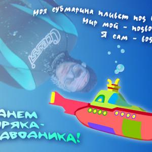 Поздравления с днем рождения моряка-подводника