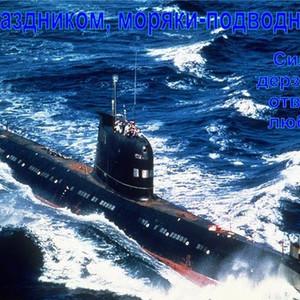 С днем моряка подводника! Силы, дерзости, <b>отваги</b> и любви! картинка смайлик gif анимация фото рисунок