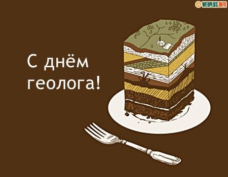 Поздравления геолога с днём рождения