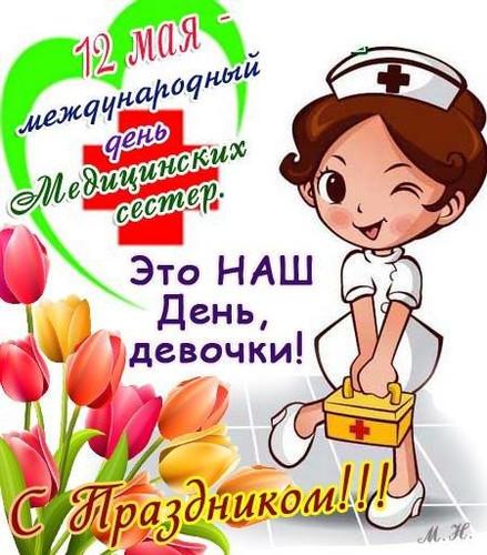 Поздравления с днем медсестры от медсестры 70