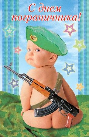 Фото открытки на день пограничника
