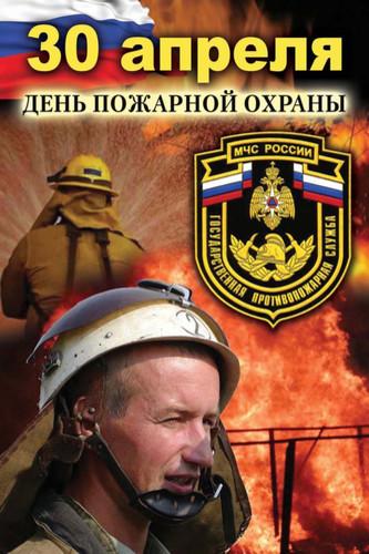 Открытки 30 апреля с днем пожарной охраны 4