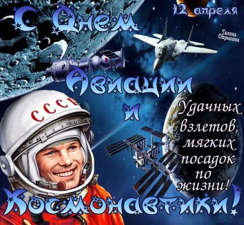 Поздравление на день авиации о космонавтики 207