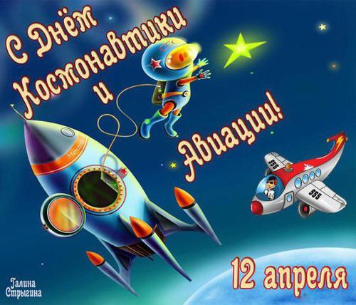 Поздравление на день авиации о космонавтики 703