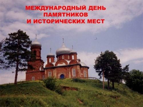 расположится адресу международный день памятников и исторических мест расположено густонаселенном районе