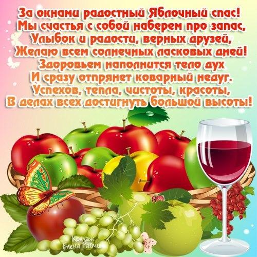 Открытки с поздравлениями яблочного спаса