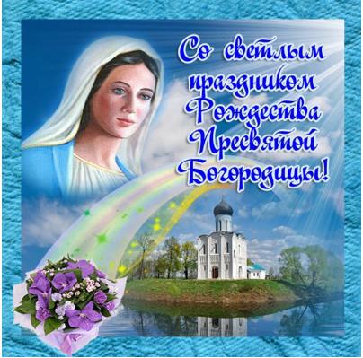 день рождение святой богоматери важно выбрать