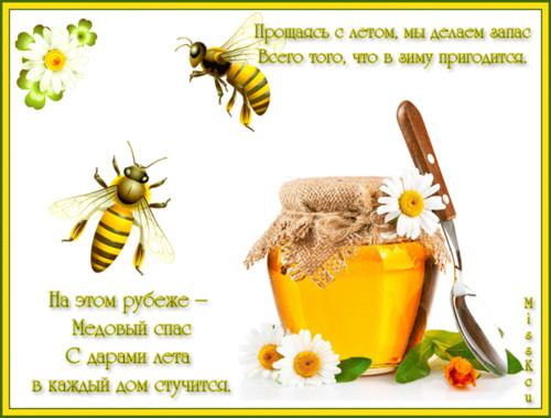 Стихи про мёд короткие