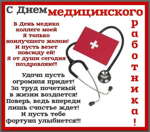 Поздравления на день медиков и картинки