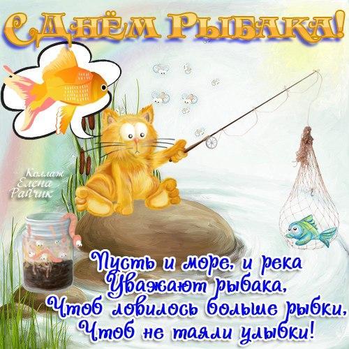 поздравления с днем рождения рыбаку от коллег с