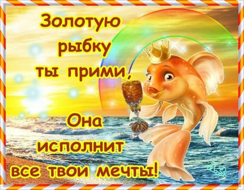 Поздравления с днем рождения для рыб в картинках