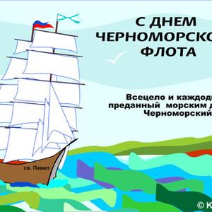 Поздравления черноморского флота