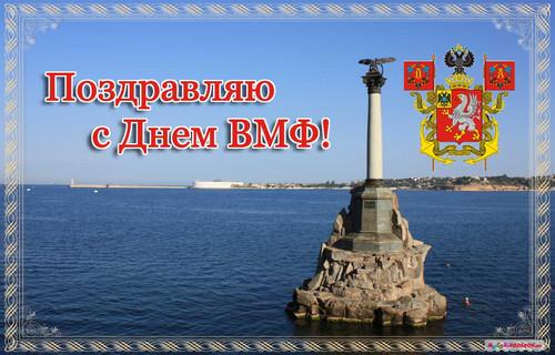 Поздравление с днем военно морского флота в