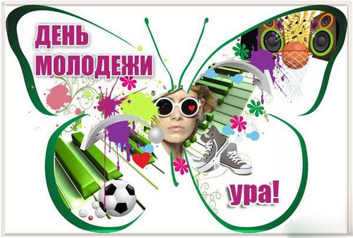 12 августа Международный день молодежи картинки
