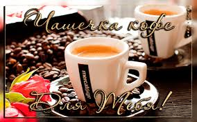 17 апреля. Международный день кофе картинки