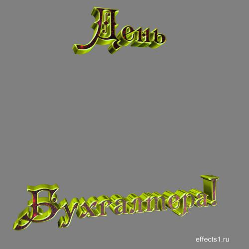 область, надпись с днем бухгалтера на прозрачном фоне имени характер