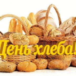 Картинки по запросу международный день хлеба