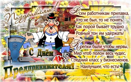 Поздравление бизнесмену открытка, днем ангела маша