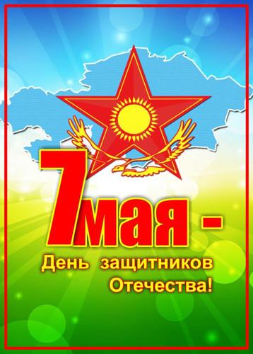 ❶Казахстан день защитника|23 свадьба поздравления|Public holidays in Kazakhstan - Wikipedia|Dear people of Kazakhstan! I congratulate you on the Day of Defender of the Fatherland!|}