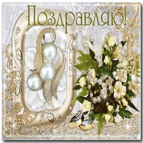 Картинках для, жемчужная свадьба поздравительные открытки