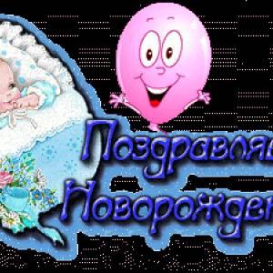 Смайлик поздравление с новорожденным
