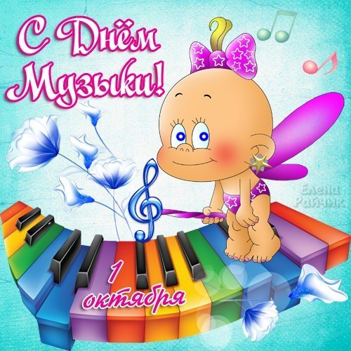 Поздравления с днём рождения под музыку