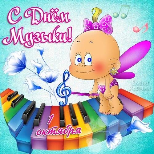 Поздравления с днем музыки открытка, сестричке марта