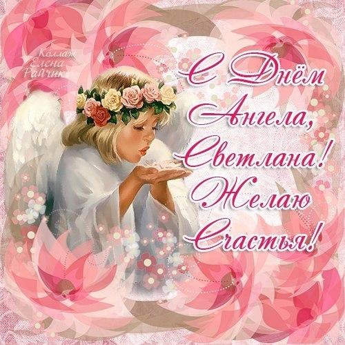 День светланы день ангела поздравления в