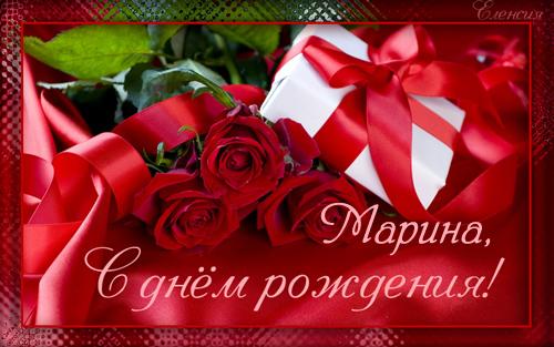 Марина! Ð¡ днем рождения, подруга! РоÐы и подарок
